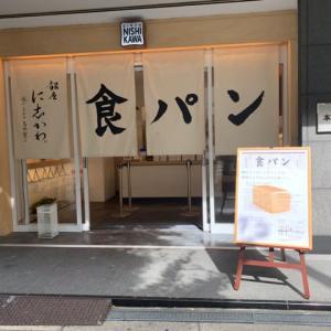 【銀座 に志かわ 船場本町店】 『高級食パン』 大阪市中央区