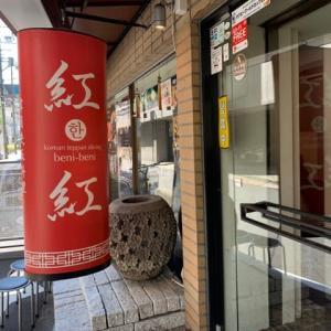 【鉄板ダイニング 紅紅】 ランチ『韓国ラーメン定食』 大阪市西区江戸堀