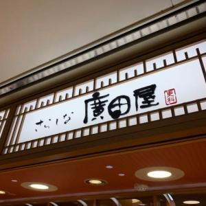 【さらしな廣田屋】 ランチ『上うな重』 なんばウォーク 大阪市中央区