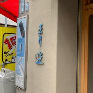 [自家製粉石臼挽きうどん 青空blue] ランチ「ちく天ぶっかけうどん 国産若鶏の鶏カルビ天うどん」大阪市中央区