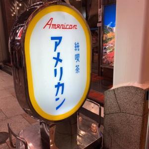 【純喫茶 アメリカン】 『ホットサンドセット アイスコーヒー』 大阪市中央区道頓堀