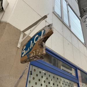 【Sous le Ciel スゥ シェル 〜空の下で〜】 パン『クリームパン イチジク&クリームチーズパン』 四ツ橋駅の近く 大阪市西区