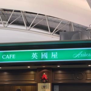 【英国屋 アゼリア店】 『グリーンティー 抹茶フロート』 関西空港内  田尻町
