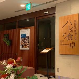 【自然派ビュッフェ ハレの食卓】 『朝食ビュッフェ』 ダイワロイネットホテル川崎 神奈川県
