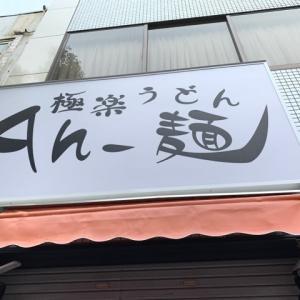 【極楽うどん ah-麺(アーメン)】 ランチ『鶏卵カレーうどん』 寺田町駅の近く 大阪市生野区