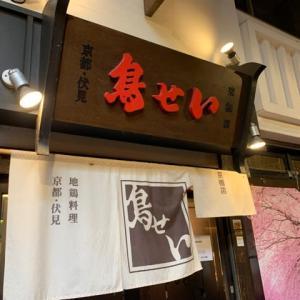 【鳥せい 京橋店】 ランチ『とりカツ丼』 京橋駅の近く 大阪市都島区