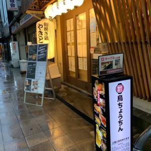 【鳥ちょうちん 淀屋橋店】 『バリューコース』 大阪市中央区北浜