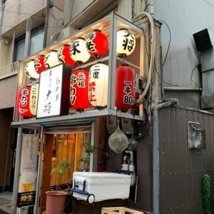 【新世界 串カツ 大将】 『名物どて焼き 串カツ』 大阪市浪速区恵美須東