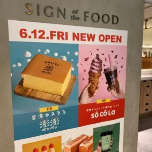 【明日が楽しみすぎて】 高級食パン『ゴロゴロなフロマージュ(チーズ)』 なんばCITY本館1F 大阪市