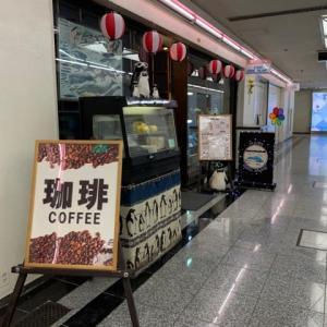 【カフェ テイル スラップ / CAFE TAIL SLAP】 『ホット珈琲』 船場センタービル10号館 大阪市