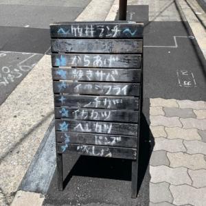 【酒菜 竹井】 ランチ『豚のしょうが焼き』 北新地 大阪市北区堂島