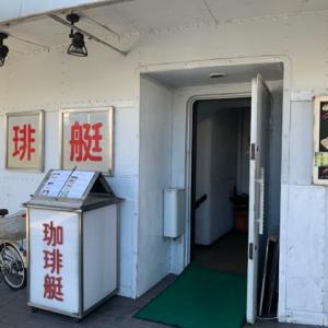 【珈琲艇 キャビン】 『ホット珈琲』 大阪市西区南堀江