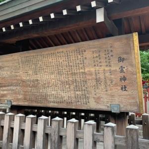 【御霊神社】 『大祓式』 大阪市中央区淡路町