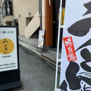 【北新地 うのあん】 ランチ『地鶏の親子丼』 大阪市北区堂島