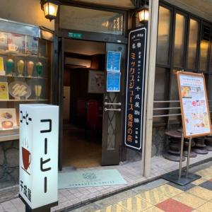 【千成屋珈琲】 『ミックスジュース』 1948年創業 ミックスジュース発祥の店 新世界 大阪市浪速区
