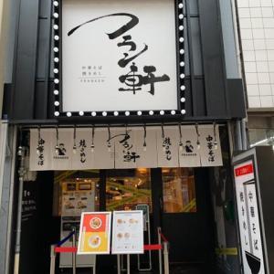 【フラン軒】 ランチ『冷やし中華+玉子』 本町駅の近く 7月5日オープン 大阪市中央区