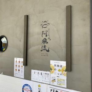 【みんなのらぁ麺 阿飛流(あひる)】 ランチ『たまりニューブラック』 本町駅と堺筋本町駅の間 大阪市中央区
