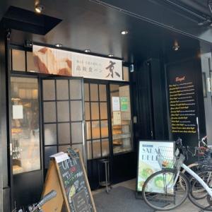 【グランディール御池店】 『食パン ベーグル ハード系パン』 京都市役所の近く 京都市中京区