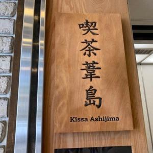 【喫茶葦島 / Kissa Ashijima】 『葦島ブレンド 贅沢チーズケーキプレーン アイスコーヒー』 京都市中京区
