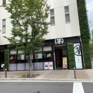 【高級芋菓子 しみず】 『贅沢芋パフェ 清水の芋プリン』 福島駅の北側 大阪市