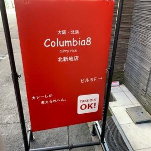 【コロンビア8 / Columbia8 北新地店】 ランチ『キーマカレー』 大阪市北区堂島