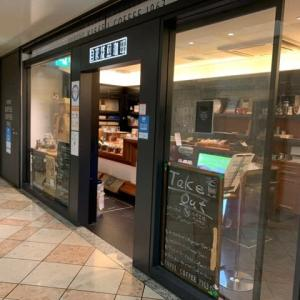 【キーフェルコーヒー1963 なんばWALK店】 『ホット珈琲』 大阪市中央区難波