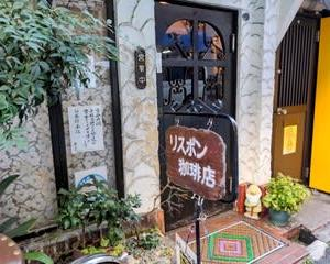 【リスボン珈琲店】 『ホット珈琲』 淀屋橋駅から歩いて 純喫茶 大阪市
