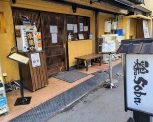 【鶏Soba 座銀 本店】 ランチ『魚介昆布水つけsoba(限定20食)』 大阪市西区江戸堀