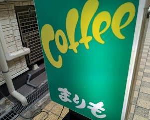 【coffee まりも】 『ホット珈琲』 天五中崎通り商店街 大阪市北区