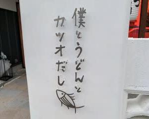 【僕とうどんとカツオだし】 ランチ『肉うどん 海老竹輪天ぶっかけ』 和泉市唐国町
