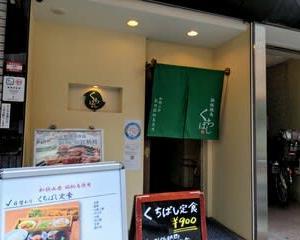 【鉄板焼鳥 くちばし 北新地本店】 ランチ『鶏白湯ラーメン定食』 大阪市北区
