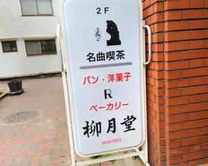 【ベーカリー 柳月堂】 『オリーブ くるみパン アンパンマン』 出町柳駅の近く 京都市左京区