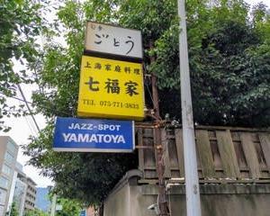 【ジャズスポット ヤマトヤ / jazz spot YAMATOYA】 『ホット珈琲(苦味) チーズケーキ』 京都市