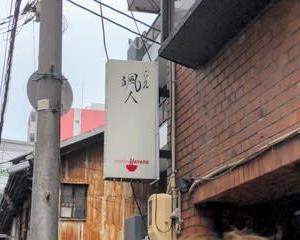【らーめん颯人(はやと)】 ランチ『みそらーめん 比内地鶏の味玉』 南森町駅の近く 大阪市北区