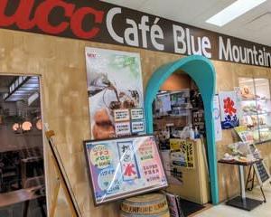 【UCCカフェ ブルーマウンテン イオン金剛店】 ランチ『ナポリタン』 大阪狭山市