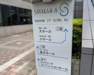 【SAYAKAホール】 『三山ひろしソーシャルディスタンスコンサート2021』 大阪狭山市