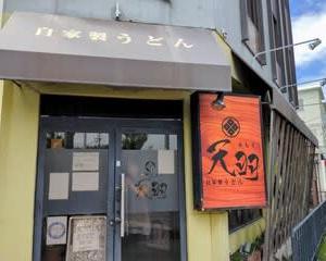 【自家製うどん 天羽(あもう)】 ランチ『水なすの天ぷらと温玉のぶっかけうどん+コロッケ』 泉佐野市