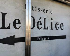 【菓子工房 ル デリス / Le DeLice 】 『アップルパイ スイートポテト』 泉佐野市上瓦屋