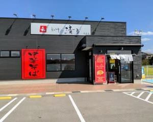 【和dining 清乃(せいの) 岩出店】 ランチ『豚骨+煮たまご・ねぎ』 和歌山県岩出市
