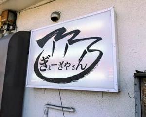 【ぎょーざやさん】 テイクアウト『むしぶた 豚の角煮 しそ餃子 焼き海老餃子』 熊取町