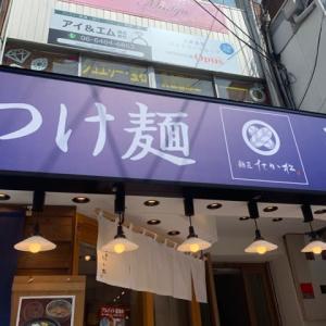 【麺匠 たか松 心斎橋店】 ランチ『つけ麺+味付玉子』 大阪市中央区