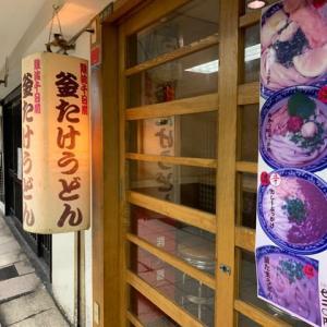 [釜たけうどん 新梅田食道街] ランチ「ちく玉天ぶっかけうどん」