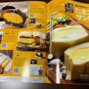 【嵜本ベーカリーカフェ】 ランチ『たまごサンド+アイスコーヒー』 大阪市浪速区