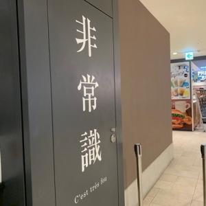 [高級食パン専門店 非常識 心斎橋店] 「極まりない葡萄(レーズン)」大阪市中央区
