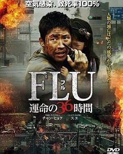 FLU 運命の36時間(감기)