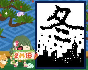 「日本のお正月」サイコー (◍•ᴗ•◍)♡ ✧*。