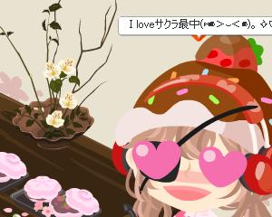 桜さん、待ってるオ~ !! (^▽^)/