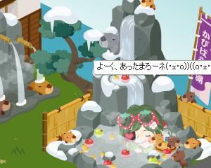 """まだしばらく""""温泉""""ありがた~~い季節ダネ( ^ω^)・・・"""
