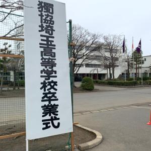 獨協埼玉高校卒業式