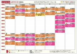 JOIFIT24スタジオ:7月~スケジュール発表